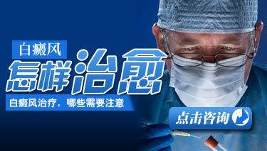 武汉白癜风患者具体该怎么做才好呢?