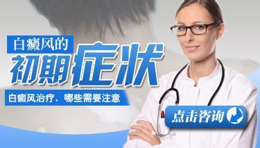 武汉初期白癜风有哪些症状呢?
